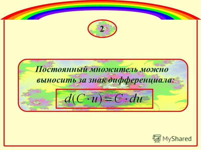 Постоянный множитель можно выносить за знак дифференциала: 2