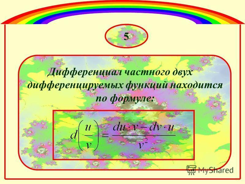 Дифференциал частного двух дифференцируемых функций находится по формуле: 5