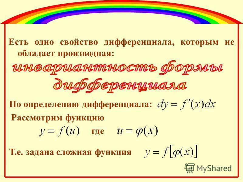 Есть одно свойство дифференциала, которым не обладает производная: По определению дифференциала: Рассмотрим функцию где Т.е. задана сложная функция