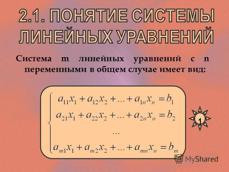 Система m линейных уравнений с n переменными в общем случае имеет вид: 1