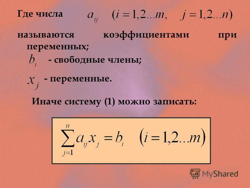 Где числа называются коэффициентами при переменных; - свободные члены; - переменные. Иначе систему (1) можно записать: