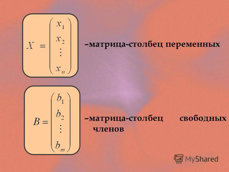–матрица-столбец переменных –матрица-столбец свободных членов