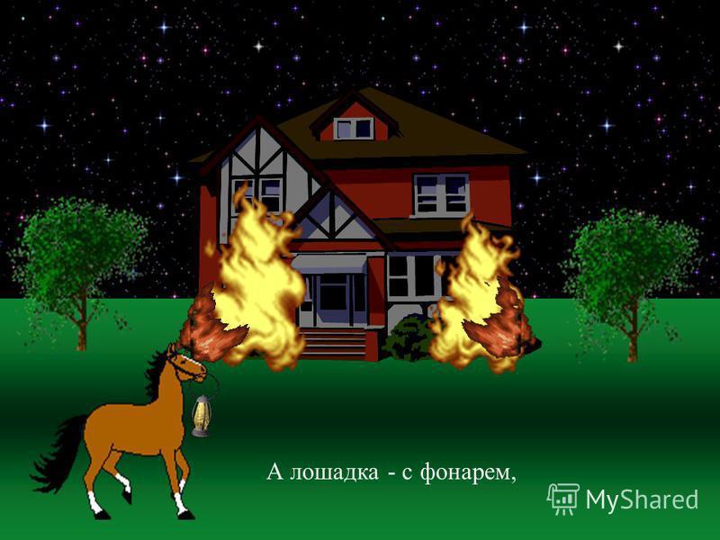 Бежит курочка с ведром Заливает кошкин дом,