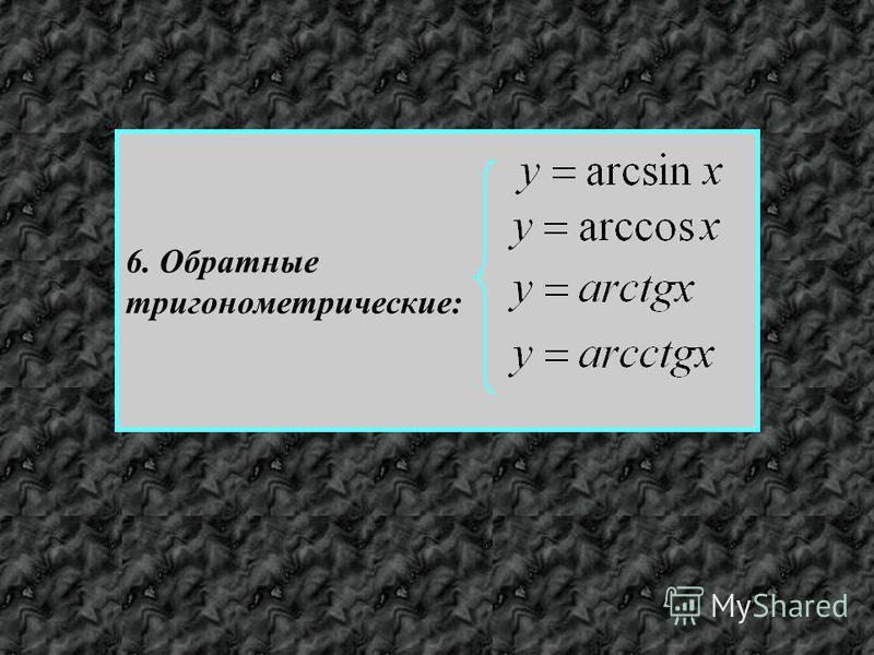6. Обратные тригонометрические: