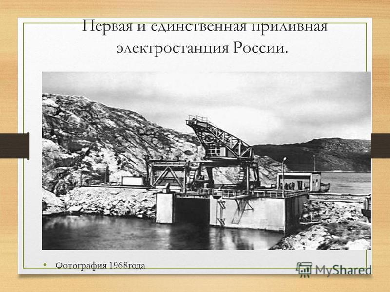 Первая и единственная приливная электростанция России. Фотография 1968 года