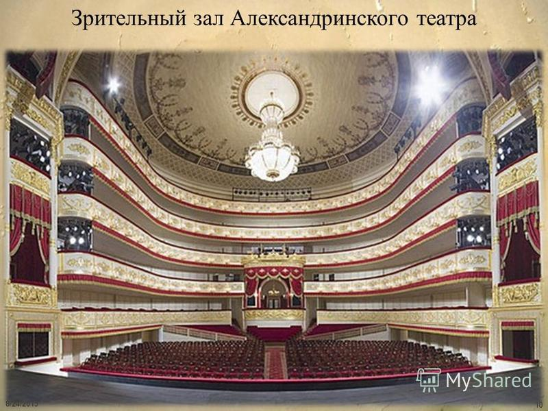 8/24/2015 10 Зрительный зал Александринского театра