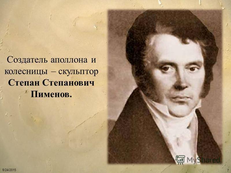8/24/2015 7 Создатель аполлона и колесницы – скульптор Степан Степанович Пименов.