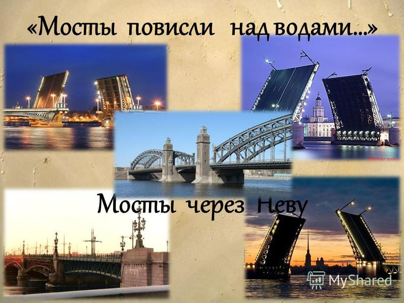 Мосты через Неву «Мосты повисли над водами…»