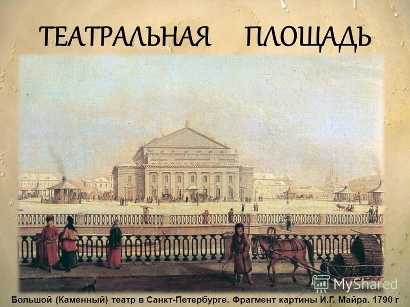 ТЕАТРАЛЬНАЯ ПЛОЩАДЬ Большой (Каменный) театр в Санкт-Петербурге. Фрагмент картины И.Г. Майра. 1790 г