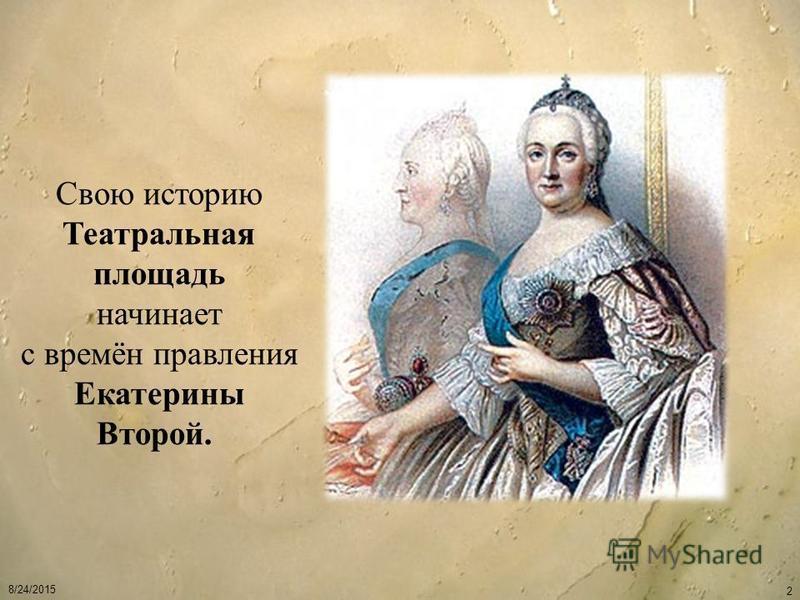 8/24/2015 2 Свою историю Театральная площадь начинает с времён правления Екатерины Второй.