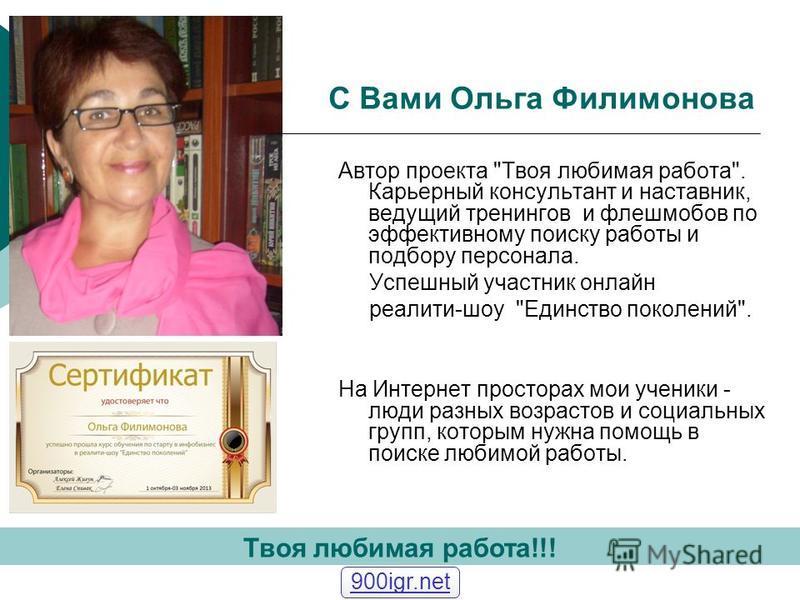 С Вами Ольга Филимонова Автор проекта