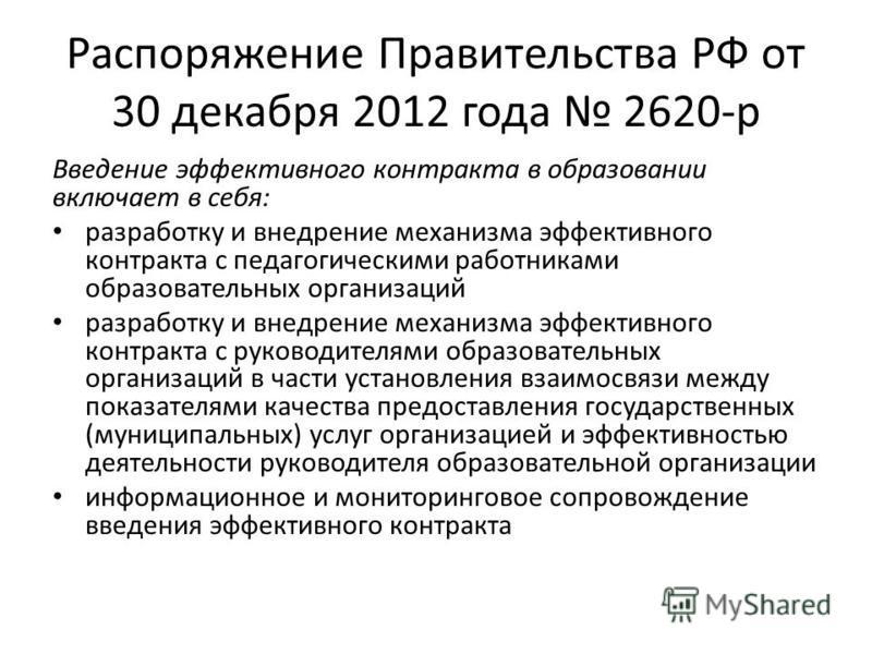 Распоряжение Правительства РФ от 30 декабря 2012 года 2620-р Введение эффективного контракта в образовании включает в себя: разработку и внедрение механизма эффективного контракта с педагогическими работниками образовательных организаций разработку и