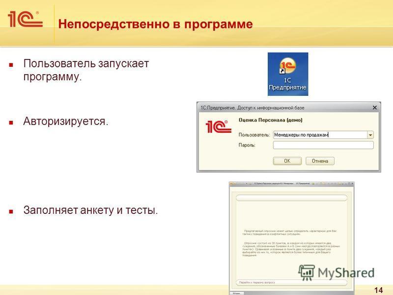 Непосредственно в программе Пользователь запускает программу. Авторизируется. Заполняет анкету и тесты. 14
