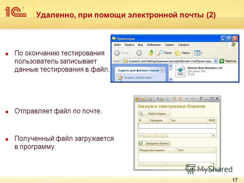 Удаленно, при помощи электронной почты (2) По окончанию тестирования пользователь записывает данные тестирования в файл. Отправляет файл по почте. Полученный файл загружается в программу. 17