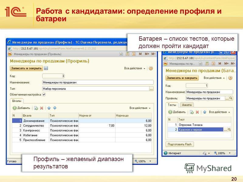 Работа с кандидатами: определение профиля и батареи Профиль – желаемый диапазон результатов Батарея – список тестов, которые должен пройти кандидат 20
