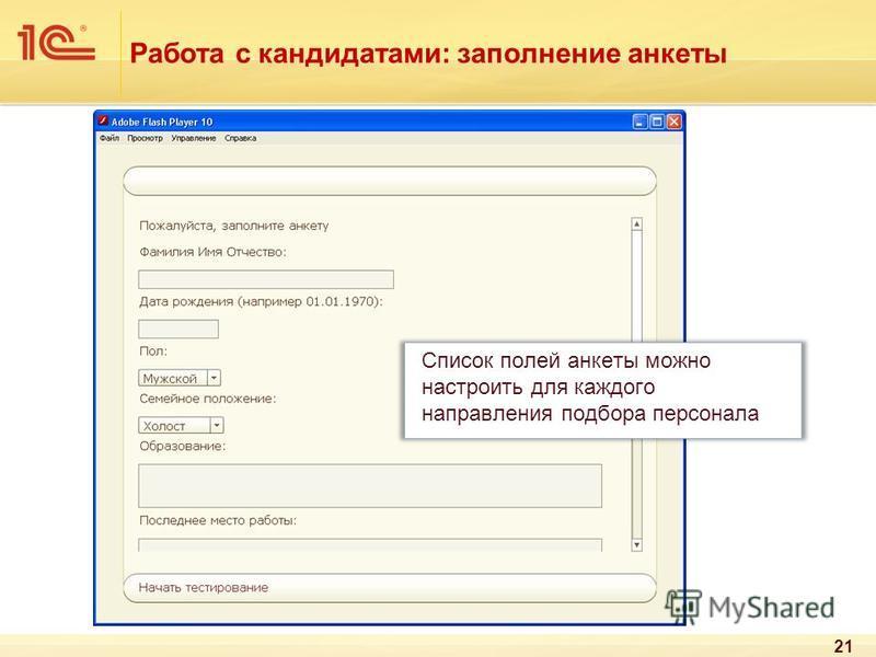 Работа с кандидатами: заполнение анкеты Список полей анкеты можно настроить для каждого направления подбора персонала 21