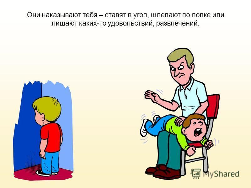 Когда ты совершаешь плохие поступки, то огорчаешь близких людей. Мама и папа сердятся.
