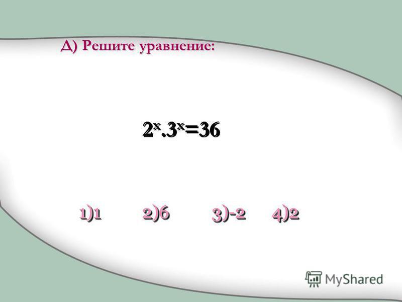 2 x.3 x =36 1)11)12)62)63)-23)-24)24)2 Д) Решите уравнение: