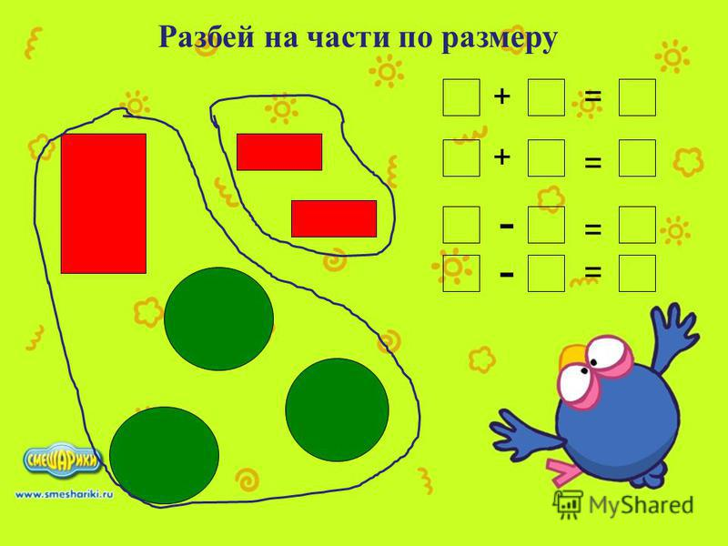 Разбей на части по размеру + + - - = = = =