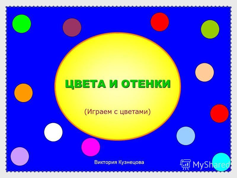Презентация про желтый цвет