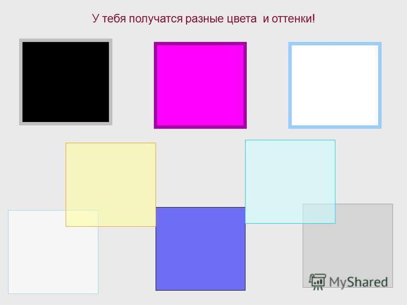 Поиграй сам с цветами! Нужно брать прозрачные квадратики снизу и накладывать на три верхних квадрата