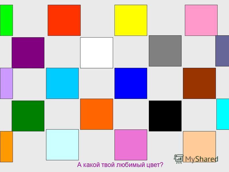 Фиолетовый, оранжевый, серый, голубой, коричневый, розовый