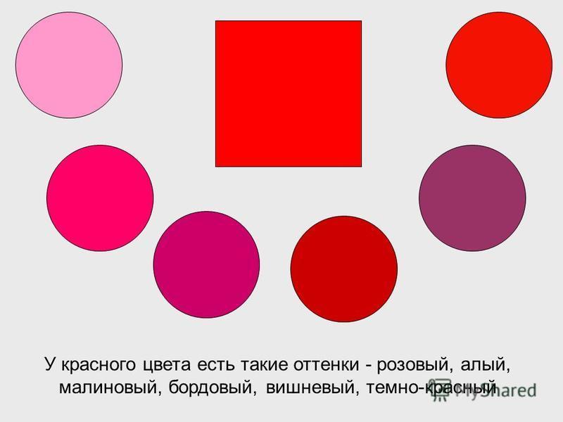 У каждого цвета есть свои оттенки, но это уже другие цвета со своим названием.
