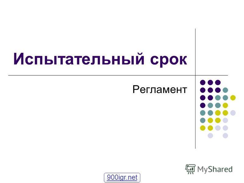 Испытательный срок Регламент 900igr.net