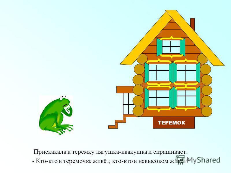 - Кто-кто в теремочке живёт, кто-кто в невысоком живёт? Никто не отзывается. Вошла мышка в теремок и стала в нём жить.