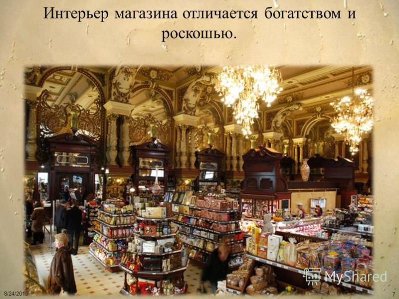 8/24/2015 7 Интерьер магазина отличается богатством и роскошью.