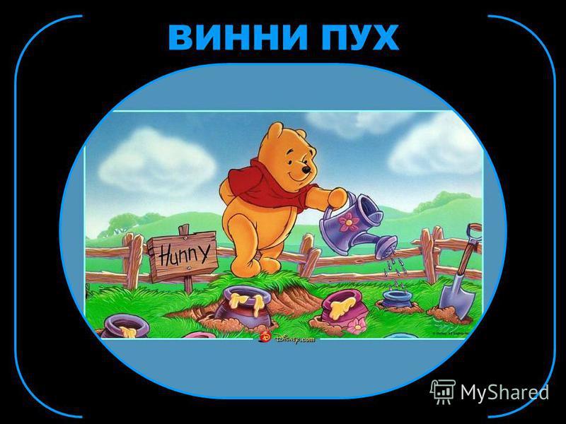 ФЕЯ ДИНЬ