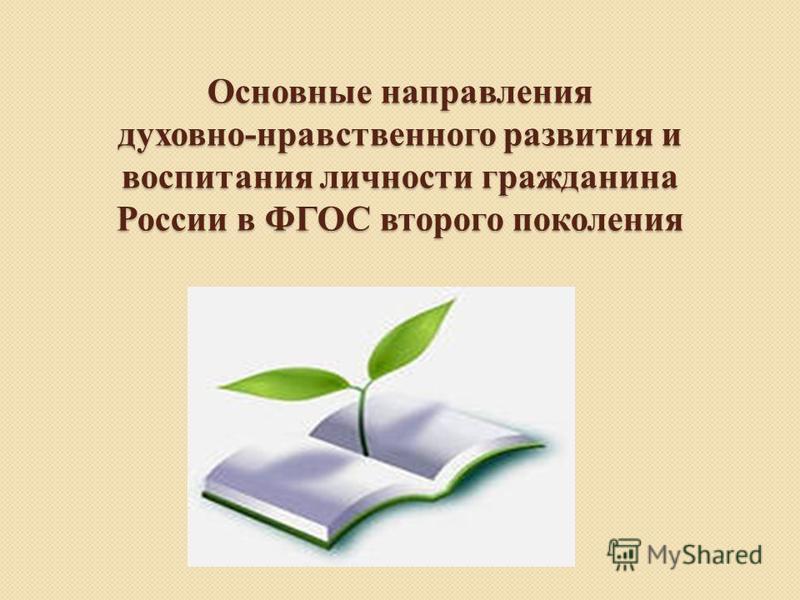 Основные направления духовно-нравственного развития и воспитания личности гражданина России в ФГОС второго поколения