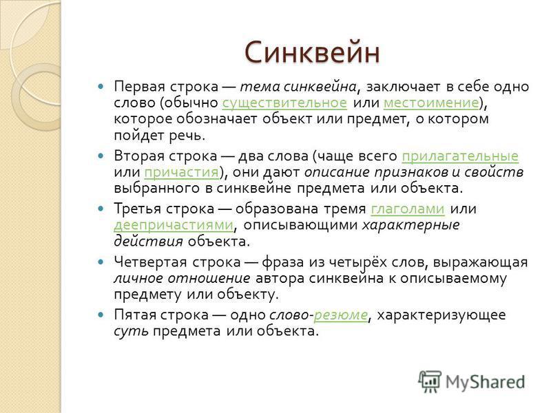 Синквейн Первая строка тема синквейна, заключает в себе одно слово ( обычно существительное или местоимение ), которое обозначает объект или предмет, о котором пойдет речь. существительное местоимение Вторая строка два слова ( чаще всего прилагательн