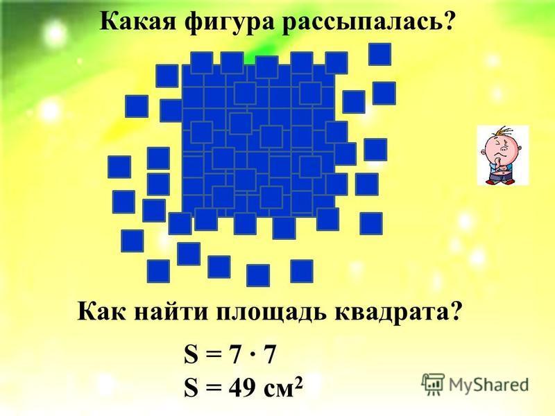 S = 7 · 5 S = 35 см 2 Какая фигура рассыпалась? Как найти площадь прямоугольника?