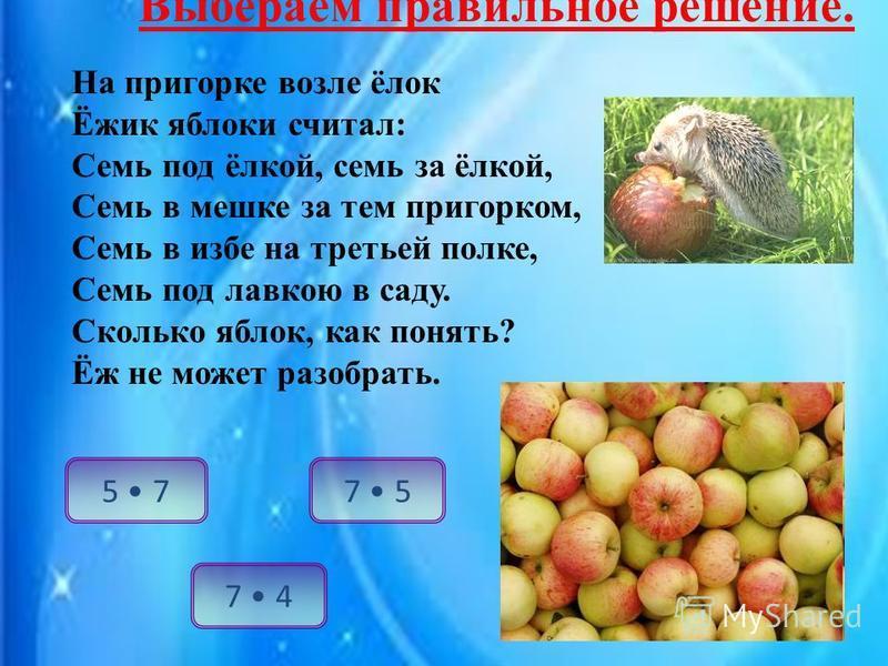 7 кг Как можно вычислить массу яблок в трех ящиках? 7 + 7 + 7 = 21 7 х 3 = 21 Составляем задачу