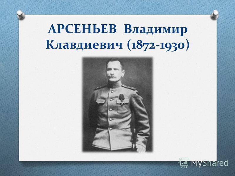 АРСЕНЬЕВ Владимир Клавдиевич (1872-1930)