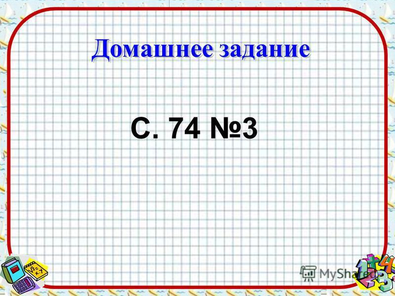 С. 74 3