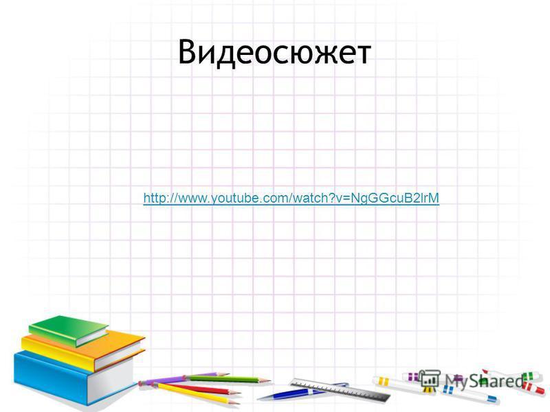Видеосюжет http://www.youtube.com/watch?v=NgGGcuB2lrM