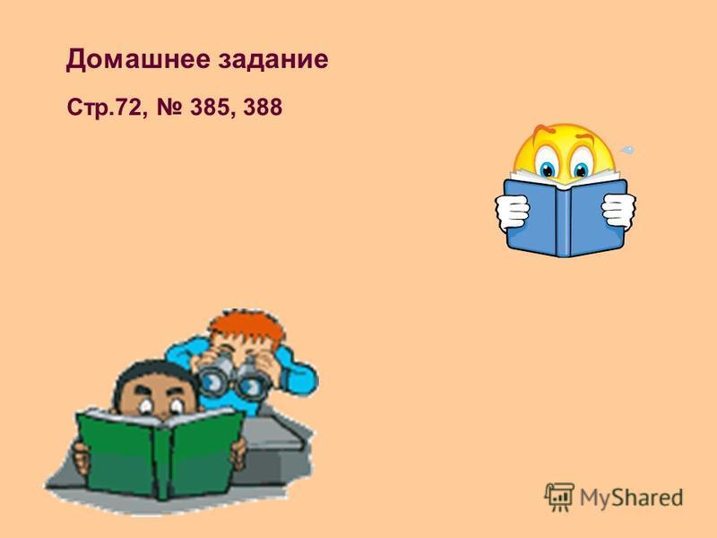 Домашнее задание Стр.72, 385, 388