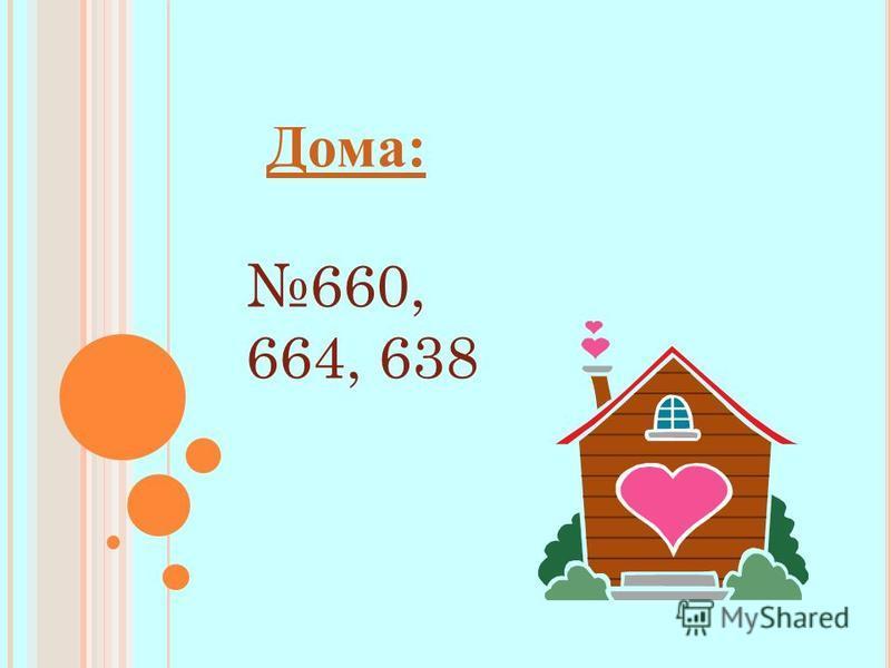 Дома: 660, 664, 638