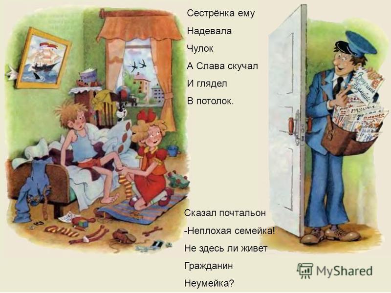 5 В квартире Над ними Жил мальчик Андрюшка. По комнате всей Раскидал он Игрушки Направилась Почта В квартиру направо, Где только проснулся Голубчиков Слава.