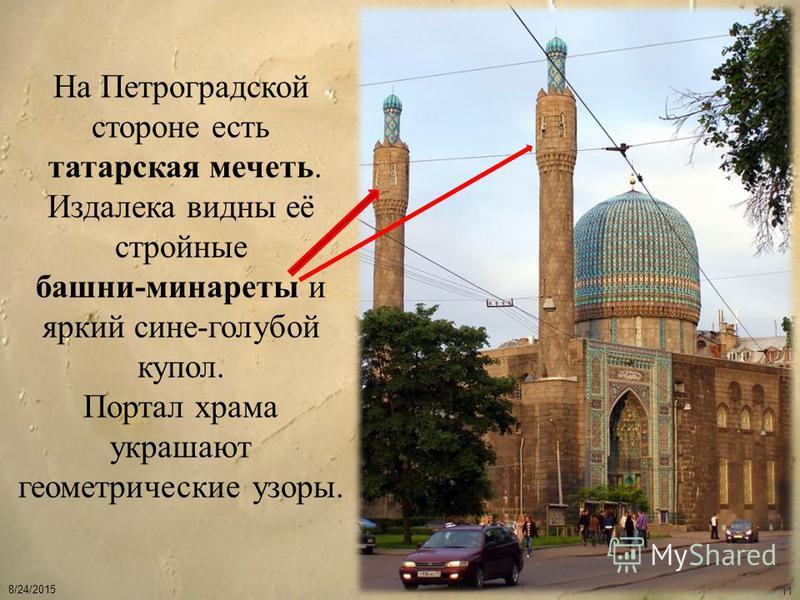 8/24/2015 11 На Петроградской стороне есть татарская мечеть. Издалека видны её стройные башни-минареты и яркий сине-голубой купол. Портал храма украшают геометрические узоры.