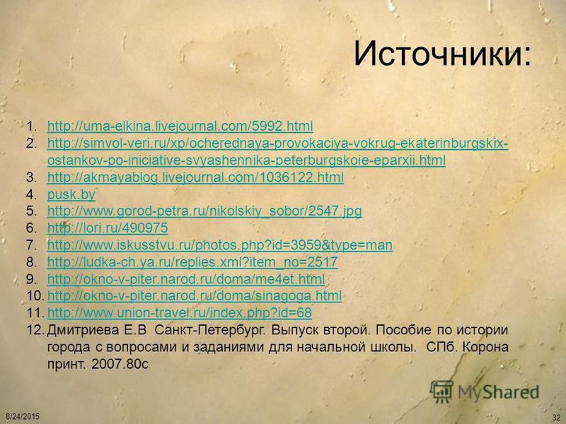 Источники: 8/24/2015 32 1.http://uma-elkina.livejournal.com/5992.htmlhttp://uma-elkina.livejournal.com/5992. html 2.http://simvol-veri.ru/xp/ocherednaya-provokaciya-vokrug-ekaterinburgskix- ostankov-po-iniciative-svyashennika-peterburgskoie-eparxii.h
