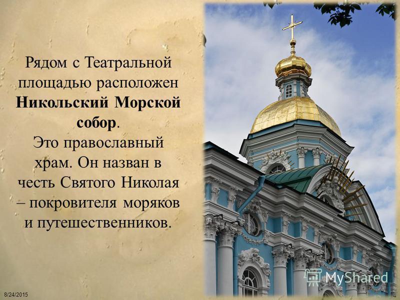8/24/2015 4 Рядом с Театральной площадью расположен Никольский Морской собор. Это православный храм. Он назван в честь Святого Николая – покровителя моряков и путешественников.