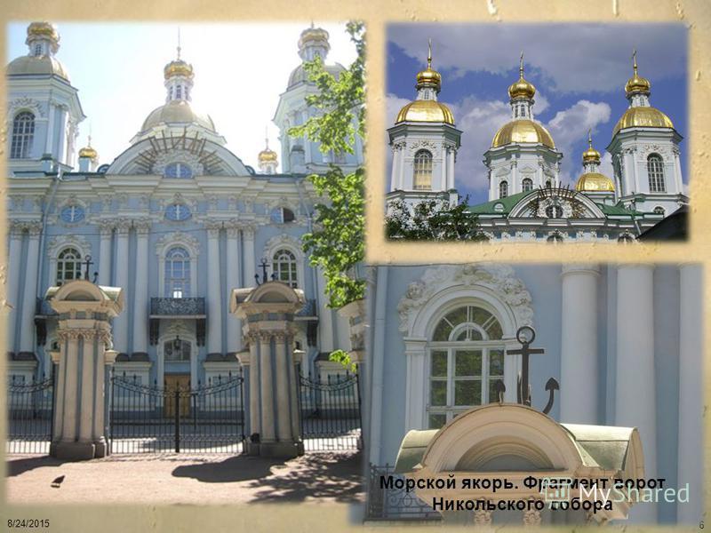 8/24/2015 6 Морской якорь. Фрагмент ворот Никольского собора