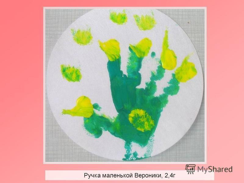 «Осьминожки» Вероника Ефименко, 2,4 г