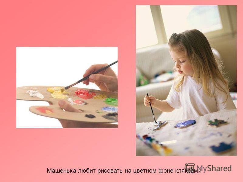 «Розовый человек» Вероника Ефименко, 2,4 г