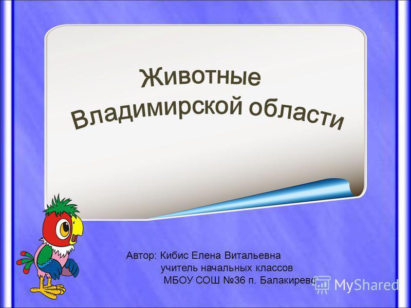 Автор: Кибис Елена Витальевна учитель начальных классов МБОУ СОШ 36 п. Балакирево