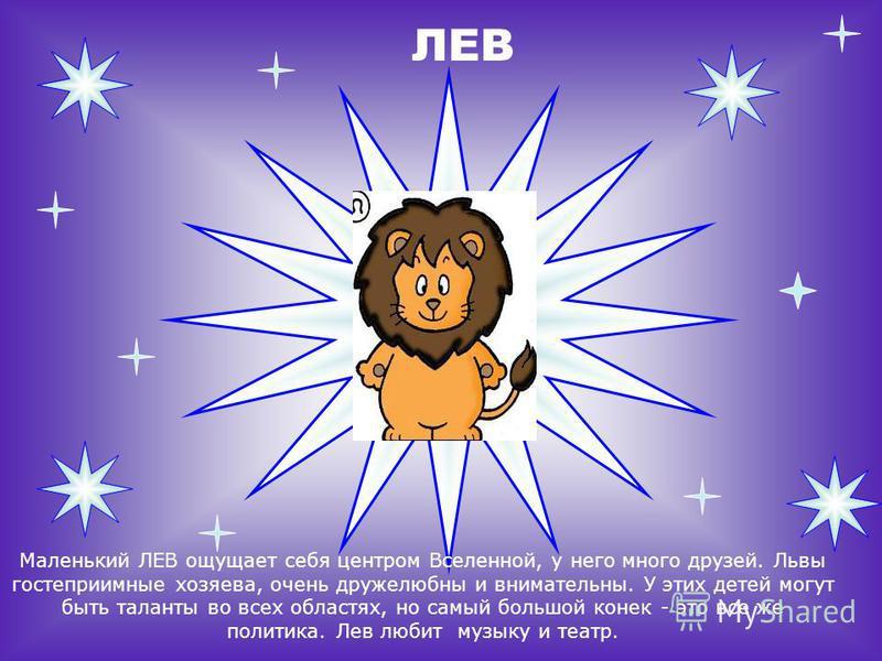 Детский гороскоп рекомендует: как воспитывать льва-ребенка.