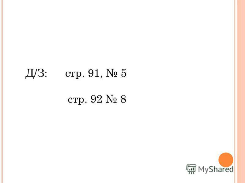 Д/З: стр. 91, 5 стр. 92 8